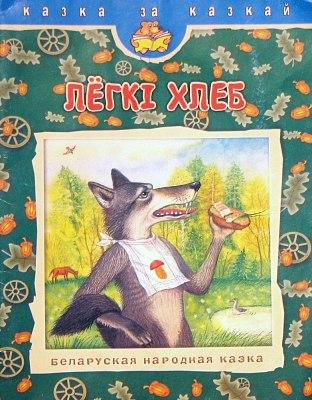 Сказка легкий хлеб на белорусском языке